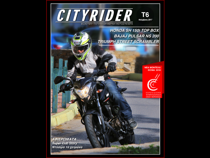 city rider teuxos 6 noembrios 2017